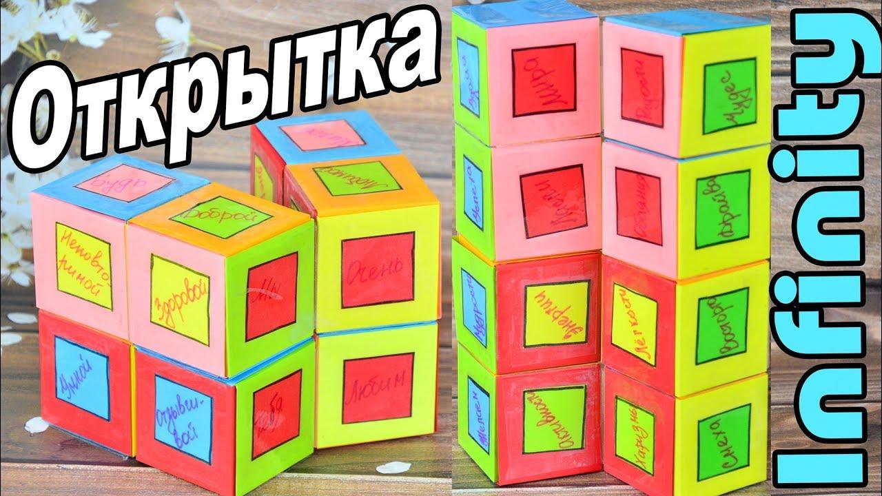 Надписью, открытки как сделать кубик