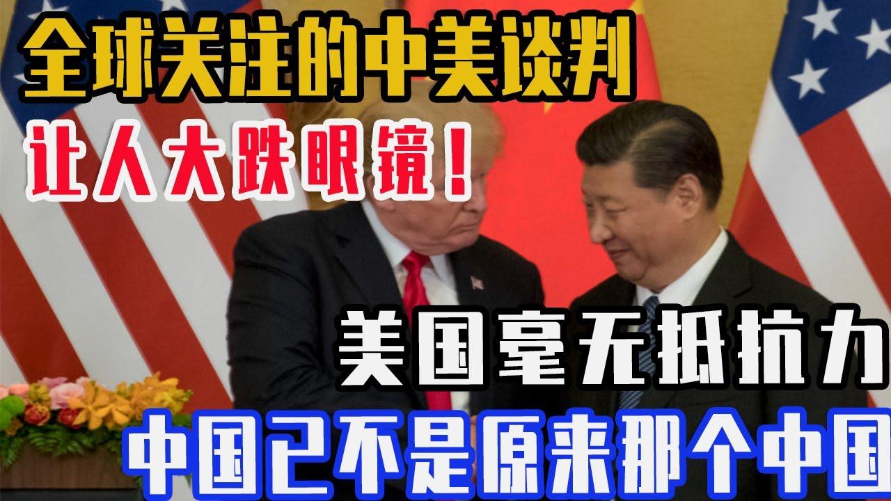 全球关注的中美谈判让人大跌眼镜!仅仅半年,美国谈判毫无还手之力,中国已不是那个中国