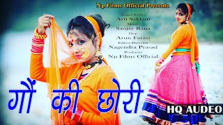 Gaun Ki Chori / Latest Garhwali Song / Arti Saklani / Label : N P Films Official
