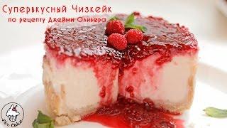 Супервкусный МАЛИНОВЫЙ ЧИЗКЕЙК по рецепту Джейми Оливера