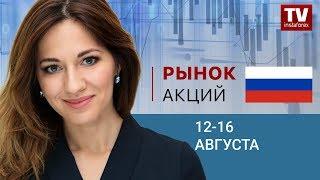 InstaForex tv news: Рынок акций: тренды недели  (12 - 16 августа)