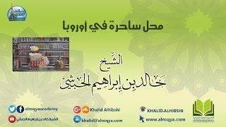 مقطع لمحل ساحرة في أوروبا - الشيخ خالد الحبشي