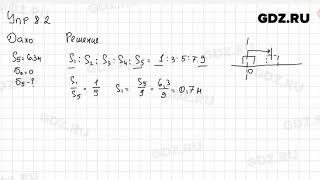 Упр 8.2 - Физика 9 класс Пёрышкин