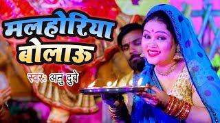 मलहोरिया बोलाउ - Anu Dubey - चैत्र नवरात्री स्पेशल भजन 2019 - Bhojpuri Chaitra Navratri Songs 2019