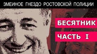 Змеиное гнездо ростовской полиции. БЕСЯТНИК. ЧАСТЬ I | Аналитика Юга России