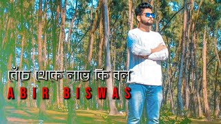 Benche Theke Labh Ki Bol Cover Abir Biswas Mp3 Song Download