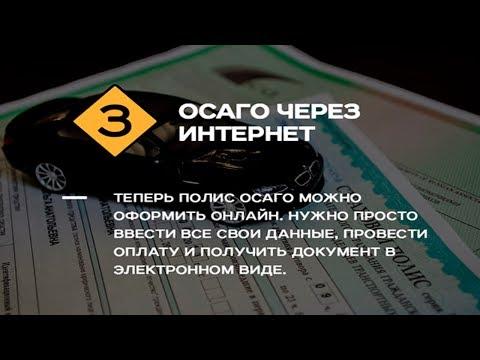 Теперь купить полис осаго можно в режиме онлайн, воспользовавшись услугами компании «осаго каско онлайн». Мы доставим страховой полис на.