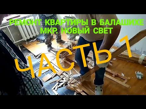 Видео Аренда капитальный ремонт