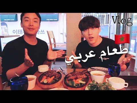 Ramadan Tips from Korean Muslim friend | Arab iftar VLOG