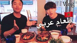 Ramadan Tips from Korean Muslim friend   Arab iftar VLOG