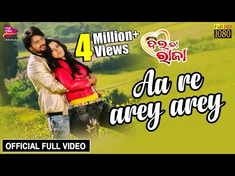 Aa Re Arey Arey | Official Full Video | Jyoti, Pinki | Dil Ka Raja - Odia Movie