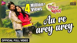 Aa Re Arey Arey | Official Full Video | Jyoti, Pinki | Dil Ka Raja - Odia Movie