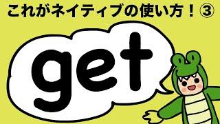 英語ネイティブは get をこう使う!gotta/ get on/ get off/ get into/ get out of/ get away/get back(getの使い方③) [#168]