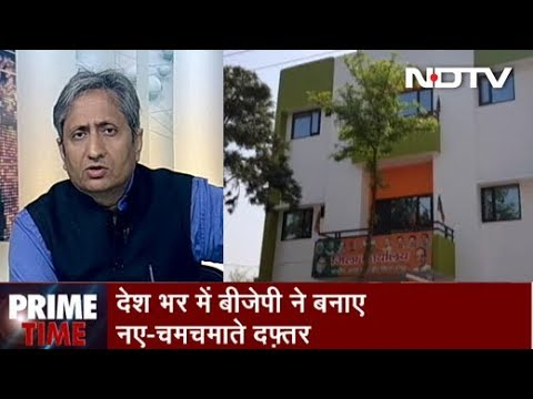Prime Time With Ravish Kumar, March 29, 2019 | BJP To Get Swanky New District Offices