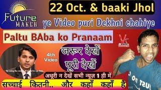 Скачать Future Maker 22 October Update More Real Fact Vishnuvardhan Reddy Patti CMD Live