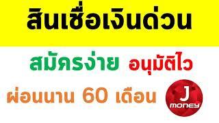 สินเชื่อเงินด่วน [ J-MONEY ] สมัครง่าย อนุมัติไว ผ่อนนาน 60 เดือน