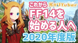✨【FF14初心者の館】これからFF14を始める人へ 【2020年度版】
