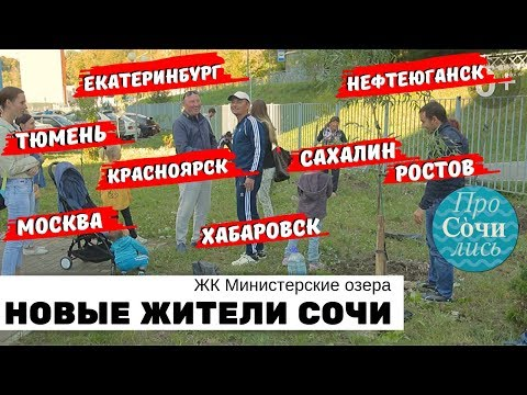 🔵Новые жители ЖК Министерские озера ➤переехавшие в Сочи со всей России ➤отзывы в видео🔵ПроСОЧИлись