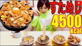 【MUKBANG】 4 Jonetsu Sutameshi [Cheese, Spicy, Fried Chicken, Sutameshi] 4500kcal [CC Available]