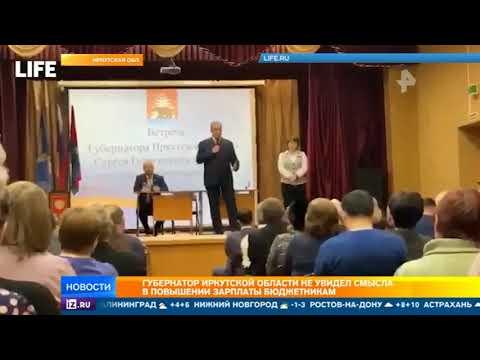 Губернатор Левченко не увидел смысла в повышении зарплаты бюджетникам