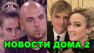 Скандал Жемчуговых, бесстыжие Бузова и Тарасов! Новости дома 2 (эфир за 9 октября, день 4535)