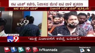 Actor Yash Reacts After Coming Out Of I-T Enquiry At Income Tax Office