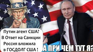 В ОТВЕТ НА САНКЦИИ - РОССИЯ ВЛОЖИЛА ДЕНЬГИ В ГОСДОЛГ США! СМЕЯЛИСЬ ВСЕМ ГОСДЕПОМ!
