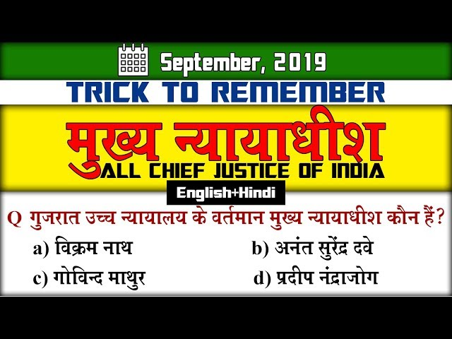 Gk Tricks : Current Chief Justice of All High Court of India | Study Corner Gk in HIndi English