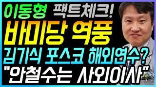 업데이트 된 뉴스 :  이동형 팩트체크! 바미당 역풍! 김기식