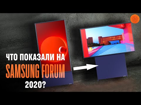 Samsung Forum 2020: Galaxy Z Flip, телевизор-перевертыш...