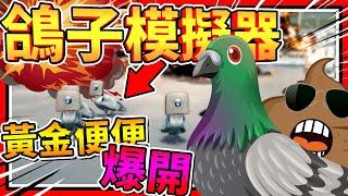 鴿子屎居然爆開給人類?!! 鴿子模擬器!! ➤ 歡樂遊戲 ❥ Pigeon Simulator