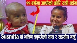 यस्तो अवस्थामा छन् ११ वर्षमा आमा बुवा बनेका Bhawan र Nanda, Susmita Karki |