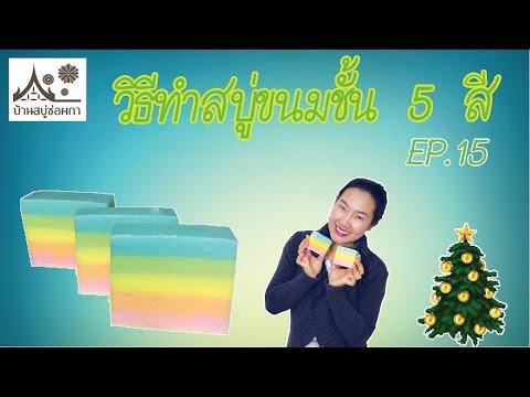 EP.15 HOW TO วิธีทำสบู่กลีเซอรีนขนมชั้น 5 สี