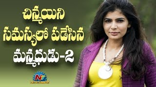 Chinmayi Gets Trolled For Sharing Manmadhudu 2 Teaser | Rahul Ravindran | NTV Entertainment