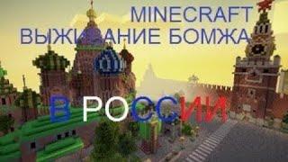 КОНКУРС ПОСТРОЕК СТРИМ  МАЙНКРАФТ ВЫЖИВАНИЕ БОМЖА В РОССИИ