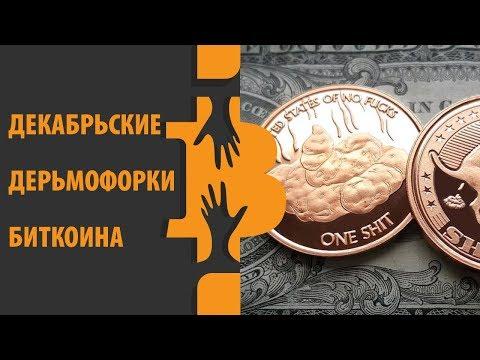 ДЕКАБРЬСКИЕ ФОРКИ БИТКОИНА: КАК ПОЛУЧИТЬ? Bitcoin Cash Plus, God, Uranium, Silver , Lightning
