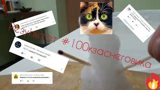 МЫ ПОПАЛИ В РОЛИК НА КАНАЛ СЛИВКИ ШОУ #100КЗАСНЕГОВИКА ОТ #SLIVKISHOW  