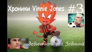 Football manager 2019_ AC Milan ► Хроники Vinnie Jones #3 ► Дебютный гол Зобнина💪
