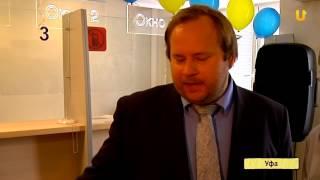 видео Визовый центр Испании в Уфе