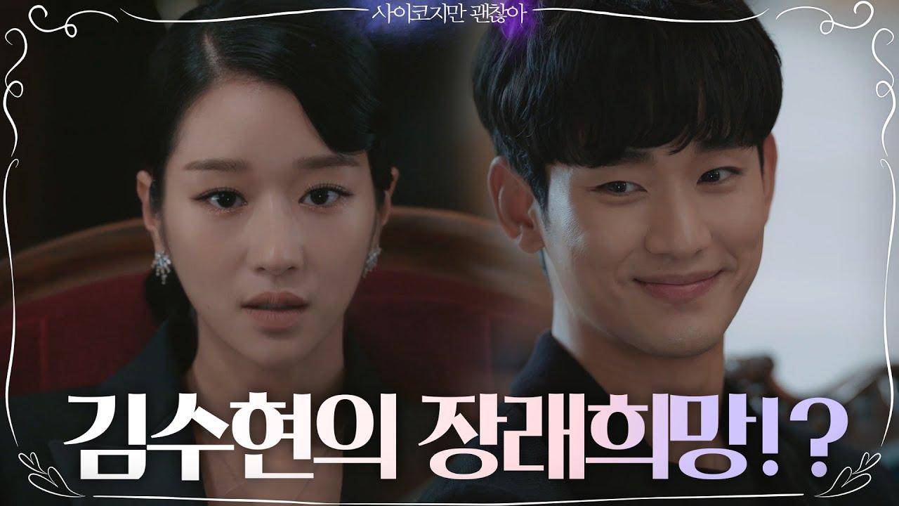 김수현 장래희망 물어보고 대뜸 안된다는 서예지 | 사이코지만 괜찮아  EP.13