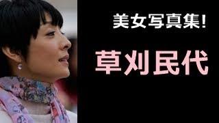 【チャンネル登録】はコチラ⇒ http://ur0.work/D0Ea 【関連動画】 【草...