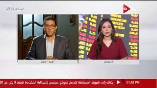 لقاء مهندس أحمد عياد مع برنامج النشرة الاقتصادية للتعليق على السوق المصري قناة ON TV