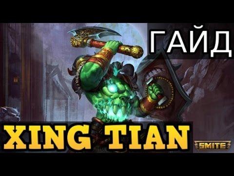 видео: smite ГАЙД ПО ГЕРОЮ xing tian
