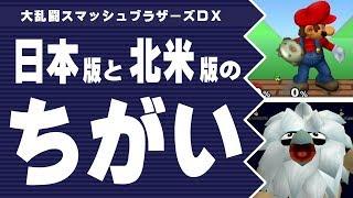【大乱闘スマッシュブラザーズDX】日本版と北米版のちがい
