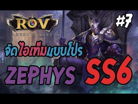 ROV:Zephys SS6 ฮีโร่ขี้โกงเวลานี้ ลองใช้ไอเท็มแบบนักแข่ง มันเก่งไปแล้ว EP.7