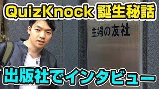 QuizKnock誕生秘話を主婦の友社のインタビューで語ってきました。 thumbnail