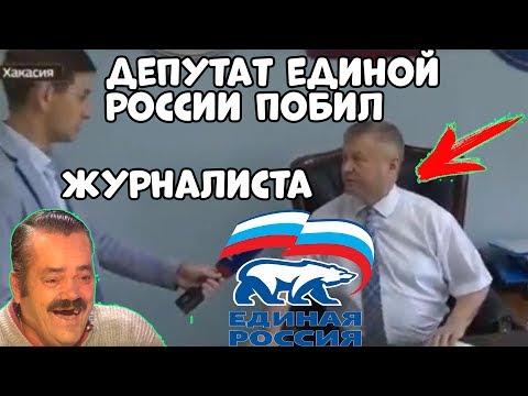 глава Ширинского района Хакасии напал на журналиста / избил журналиста / депутат побил журналиста