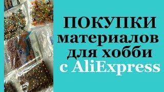 Покупки материалов для хобби / AliExpress