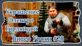 Видео Уроки / Video Yroki #20 - Как Украсить Искусственную Ёлочку с Помощью Электро Гирлянды?!