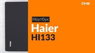распаковка ноутбука Haier HI133 / Unboxing Haier HI133
